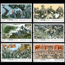 201631中國紅軍長征勝利八十80周年郵票