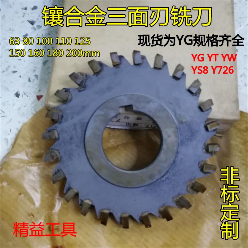 Инкрустация сплава три фронтальной фрезы вольфрамовая сталь сварка диск резак сварка лезвие фрезы вольфрамовая сталь лезвие 63-200 мм