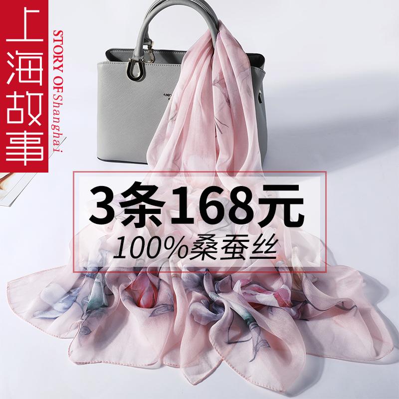 上海故事真丝丝巾女春秋夏季百搭薄款杭州丝绸围巾长款桑蚕丝纱巾