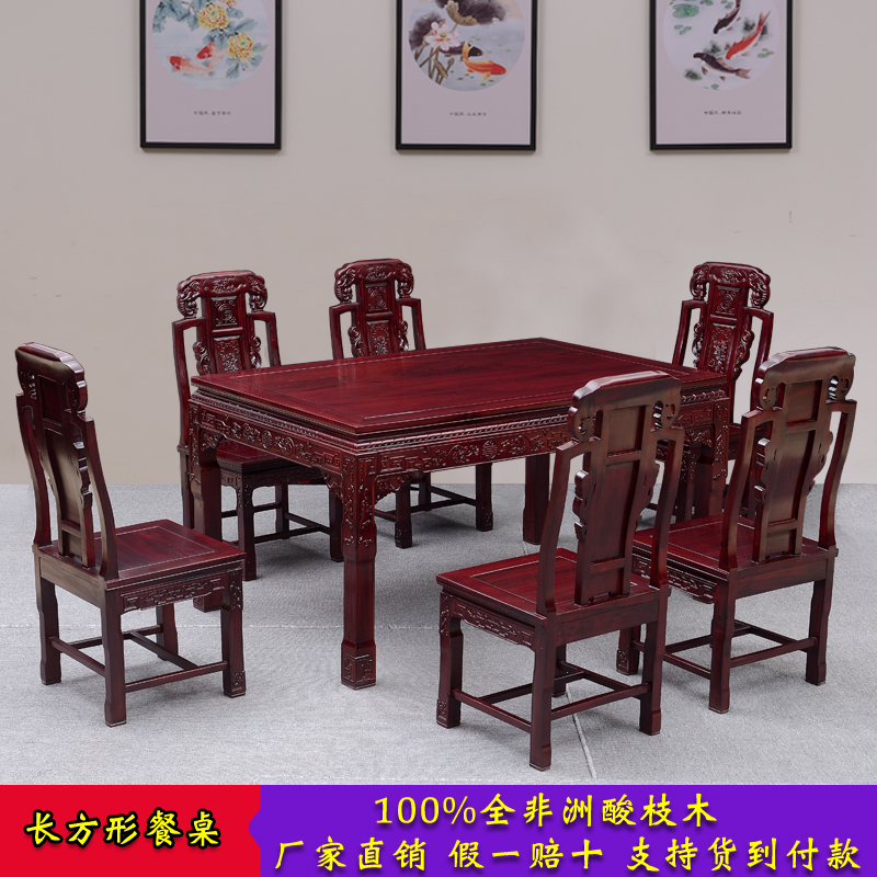 Mahogany Dining table and chair combination, African acid wood rectangular rice table, all solid wood, medium and small apartment, high grade West terrace