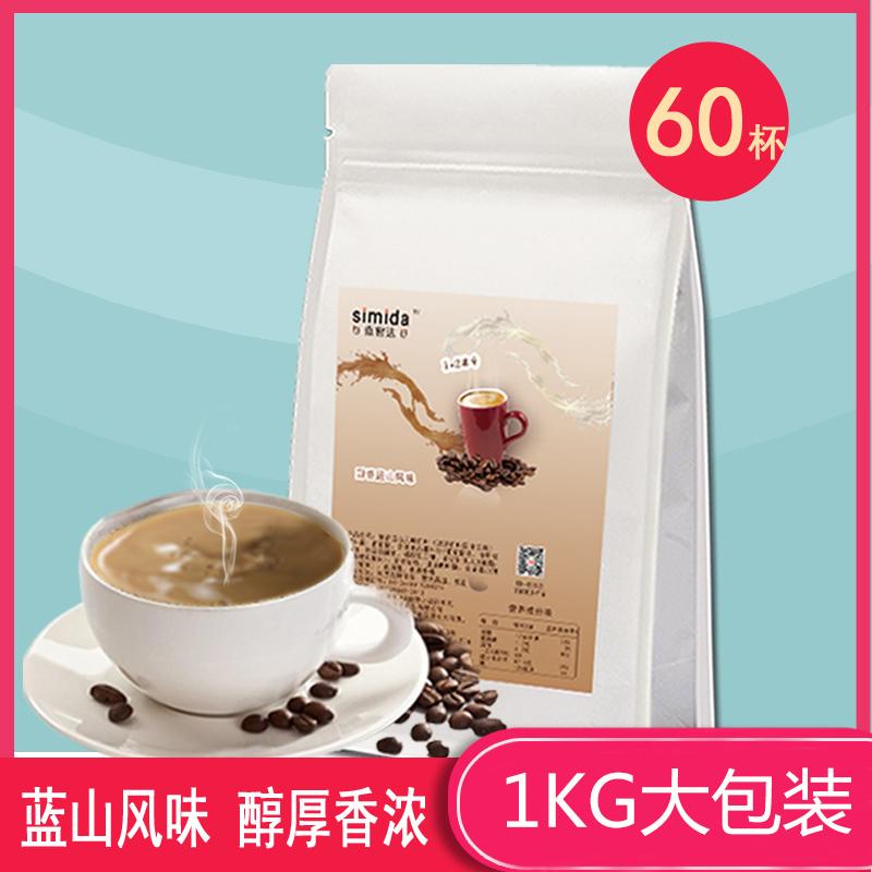 1kg醇香蓝山三合一速溶袋装咖啡粉12-01新券