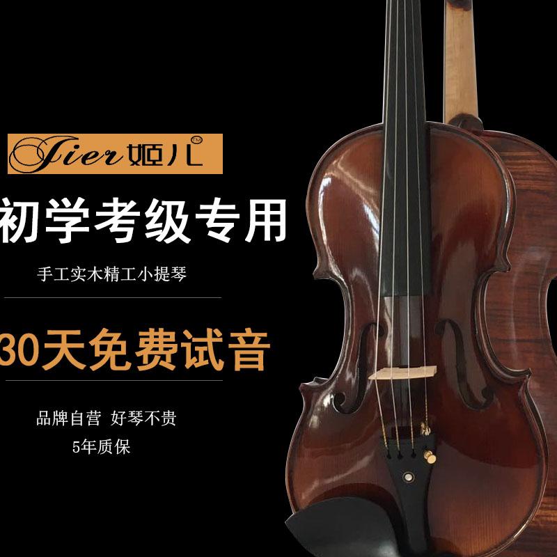 小提琴初学者