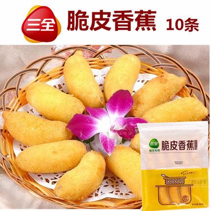 三全脆皮香蕉 冷冻油炸小吃 广式点心甜点10个/包 300g糯米香蕉