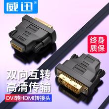 威迅DVI转HDMI转接头显卡接口PS4switch电脑接显示器屏笔记本外接投影仪电视机顶盒dvid高清连接线转换器