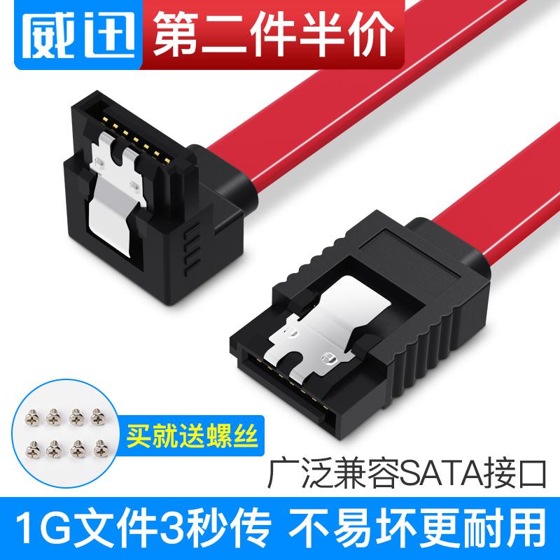 威迅sata3.0硬盘数据线电源串口延长线连接传输转换线弯头台式电脑机械硬盘dvd主板SSD固态硬盘光驱6gbSATA线