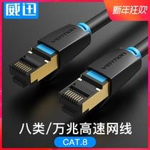威迅cat8網線八類1萬兆電競家用純銅光纖路由器電腦網絡高速2米超