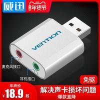 威迅USB声卡外置台式机电脑笔记本PS4外接独立声卡免驱耳机转换器线连接麦克风接口直播免驱动音频音响游戏