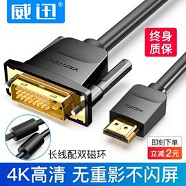 威迅 hdmi转dvi线转换器笔记本电脑外接显示器屏电视连接投影仪机顶盒转接头带音频4K高清输出视频Switch/PS4图片