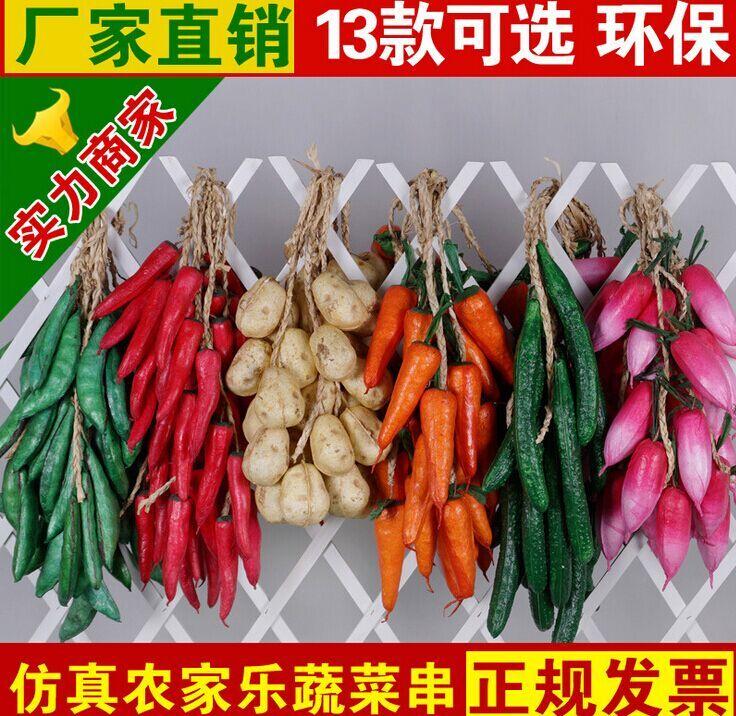 仿真农作物农产品装饰串蔬菜假蔬菜