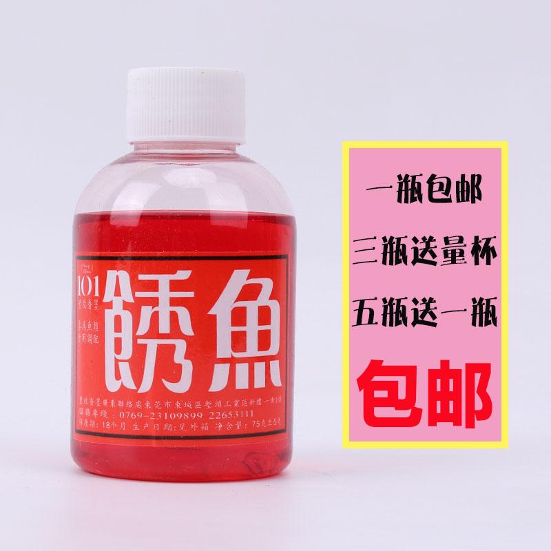 包邮台湾101诱鱼钓鱼香精小药综合鱼鲫鲤鱼饵料诱食剂添加剂特价