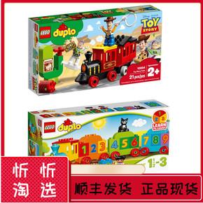 正品现货 LEGO乐高 得宝系列 10894玩具总动员火车 10847数字火车