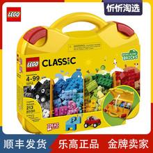 正品现货 LEGO乐高 10713 Classic经典创意 创意手提箱
