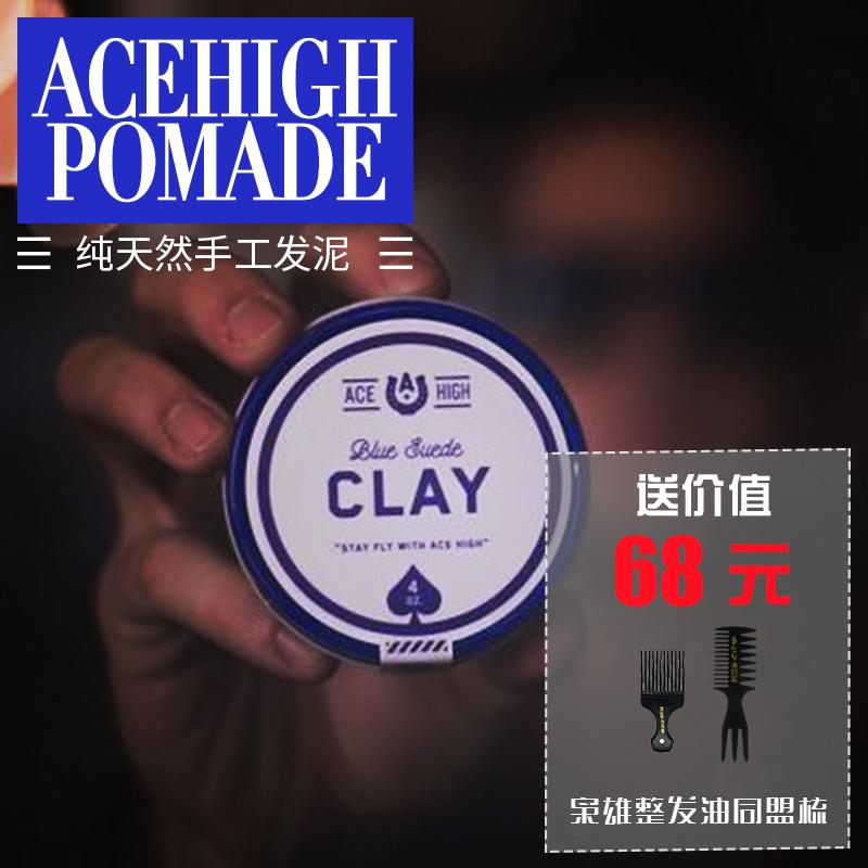 10月31日最新优惠宇宙发油ace high水基男士定型发油