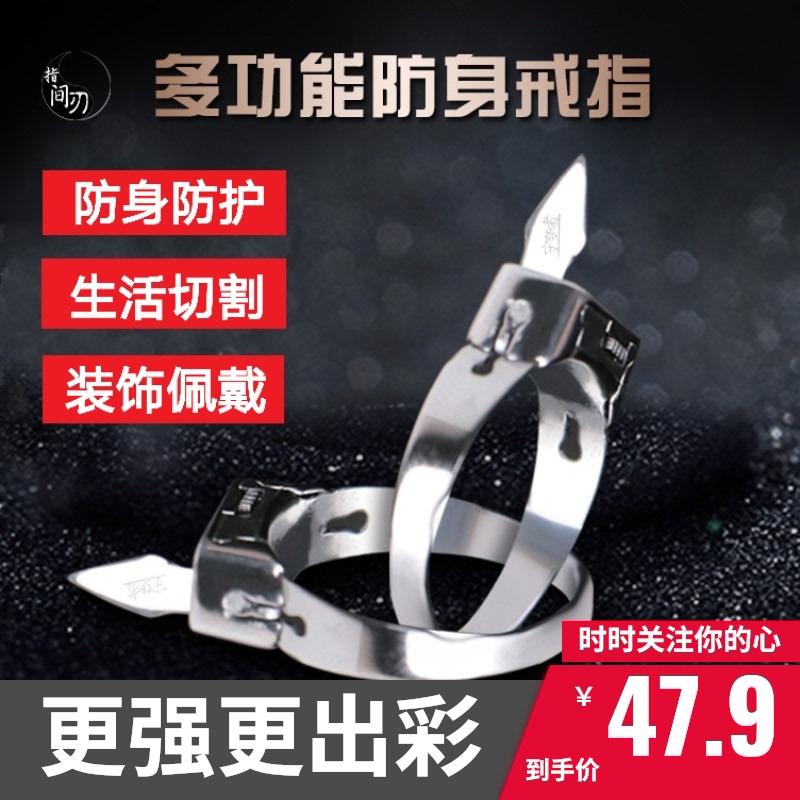 多功能凶刀戒指户外便携自我保护防狼神器女子防坏人合法防身工具