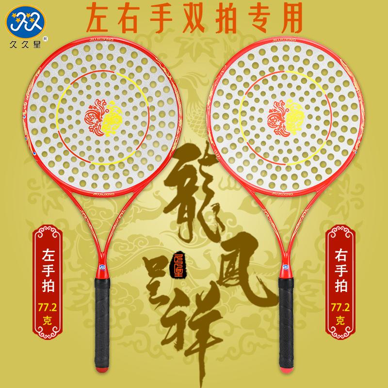 久久星碳素柔力球拍龙凤呈祥双拍柔力球专用球拍纤细轻薄小红帽