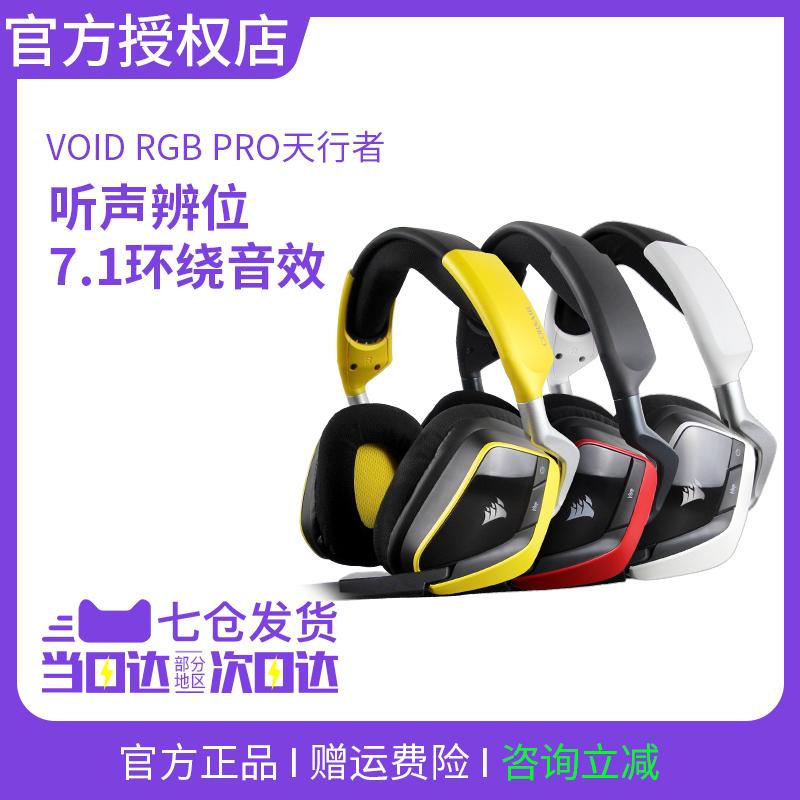 美商海盗船VOID RGB PRO天行者杜比7.1声道耳机corsair头戴式耳麦