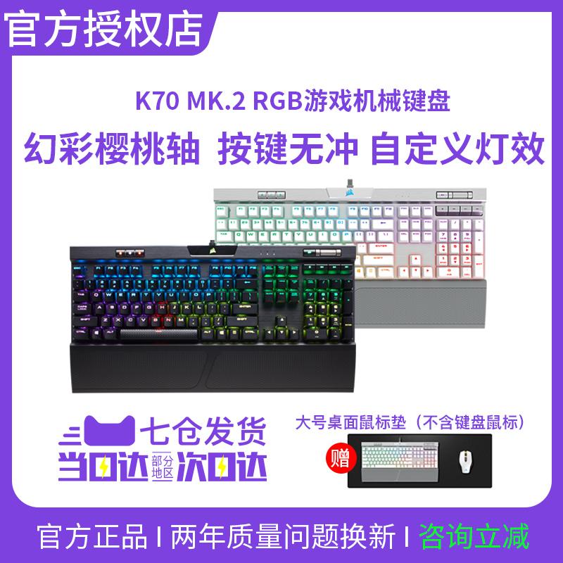 美商海盗船K70 LUX MK.2 SE RGB海盗船机械键盘K68 惩戒者cherry樱桃红轴茶轴青轴银轴矮轴corsair游戏IG电竞