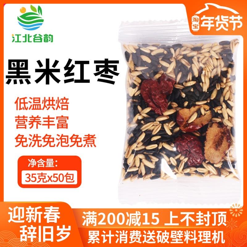 现磨豆浆原材料五谷豆浆包低温烘焙黑米红枣豆浆小袋装豆浆包