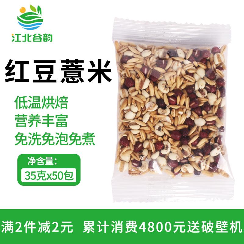 红豆薏米豆浆包 现磨五谷豆浆原材料包低温烘焙熟五谷杂粮豆浆