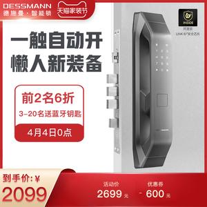领600元券购买德施曼q5全自动智能家用电子指纹锁