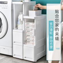 夹缝收纳柜卫生间厨房冰箱缝隙柜塑料透明抽屉式超窄柜窄缝储物柜