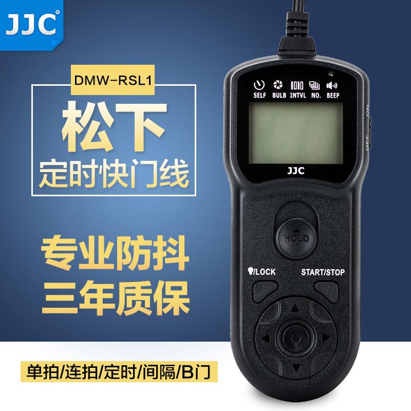 JJC 松下DMW-RSL1相机定时快门线 S1R S1H GH5S G9 G85有线遥控器