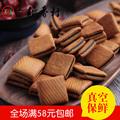 正宗北京稻香村糕点散装散糕点枣泥块正宗北京特产抽真空258克