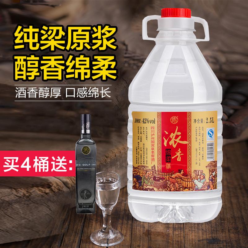洞宝绵柔浓香42度白酒古法酿纯粮食2.5L桶装原浆泡酒五谷高粱酒