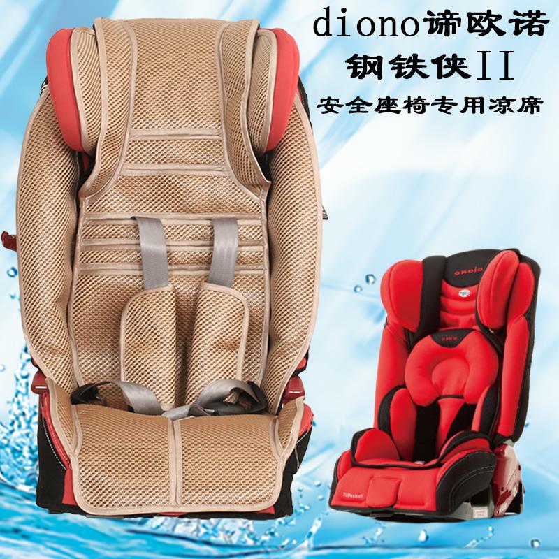 适配于diono谛欧诺钢铁侠二代儿童汽车安全座椅凉席 宝宝冰丝凉席