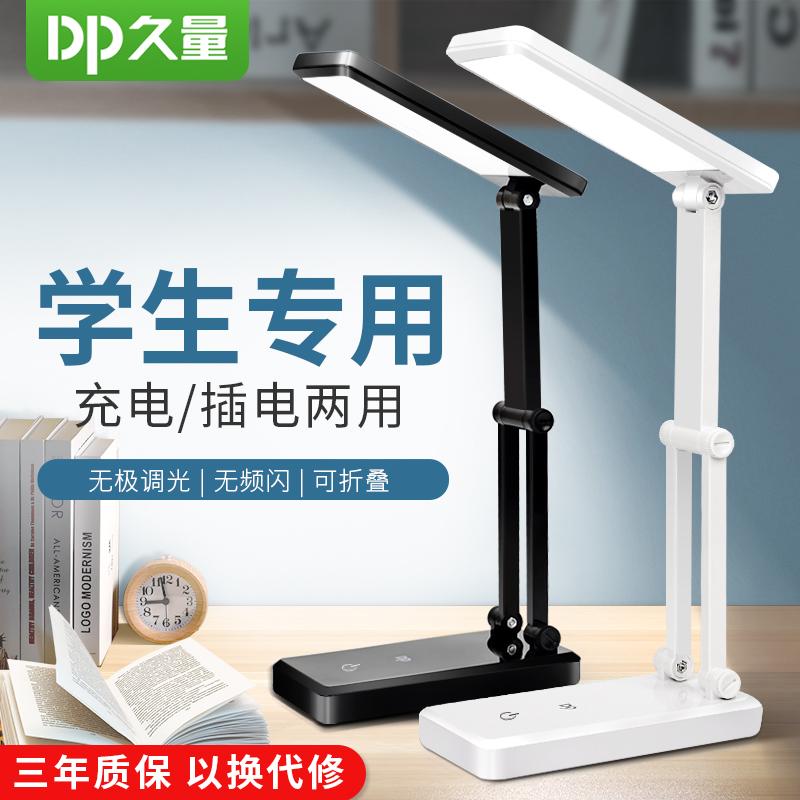 久量台灯护眼书桌小学生学习专用宿舍折叠可充电插电两用led床头