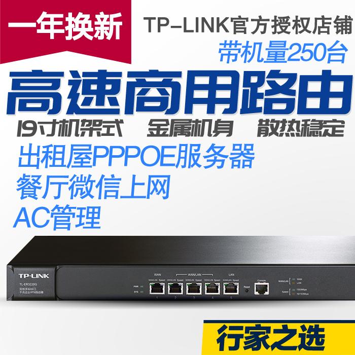 TP-LINK 多wan企业路由器双核全千兆高速宽带标准机架式 ER3220G