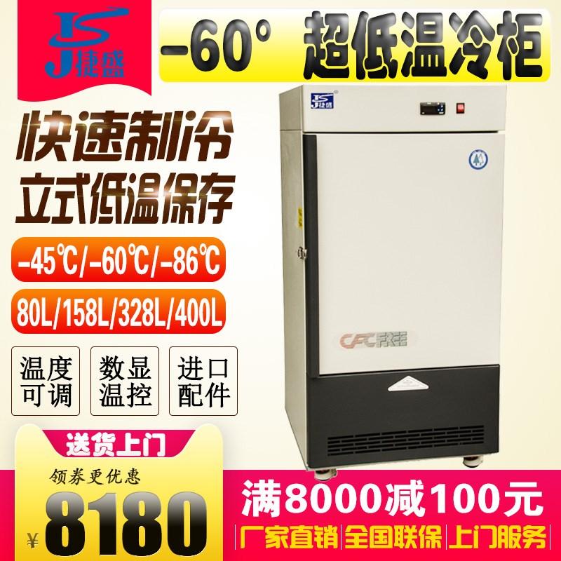 -60度低温冷柜卧式实验试验医用小冰柜80L金枪鱼商用40超低温冰箱