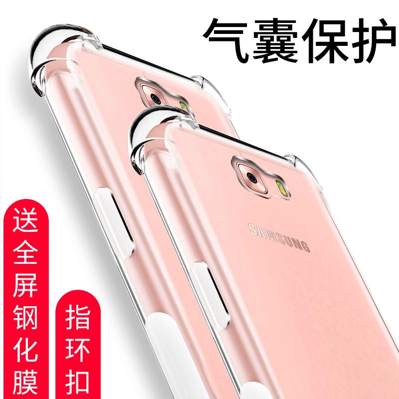 三星C7pro手机壳sm-c7000保护套C7010防摔全包边软硅胶透明男士女