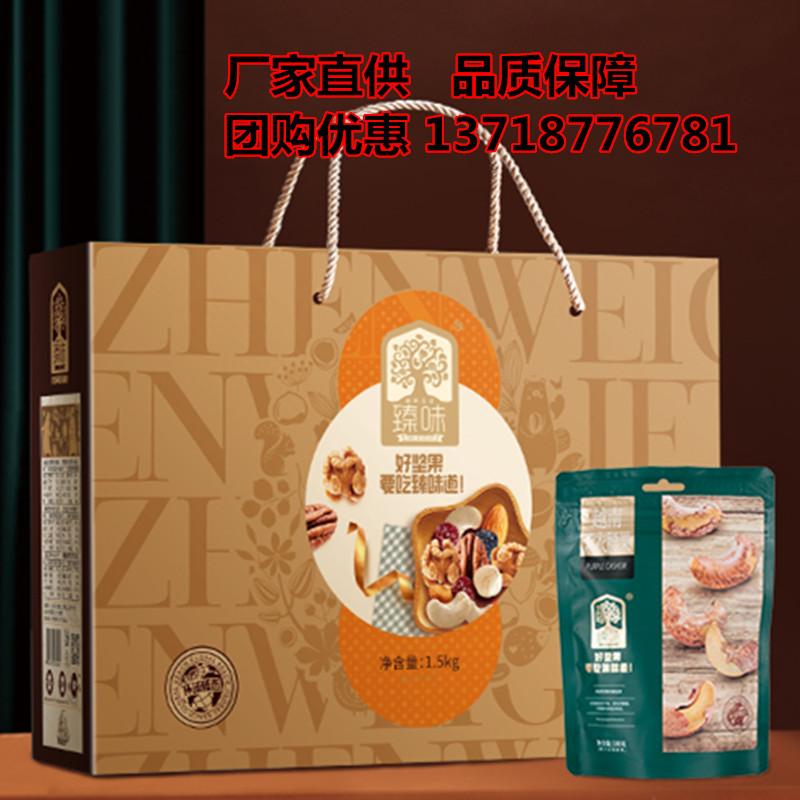 臻味环球祝福干果礼盒装1500进口果干坚果混合端午大礼包礼品团购