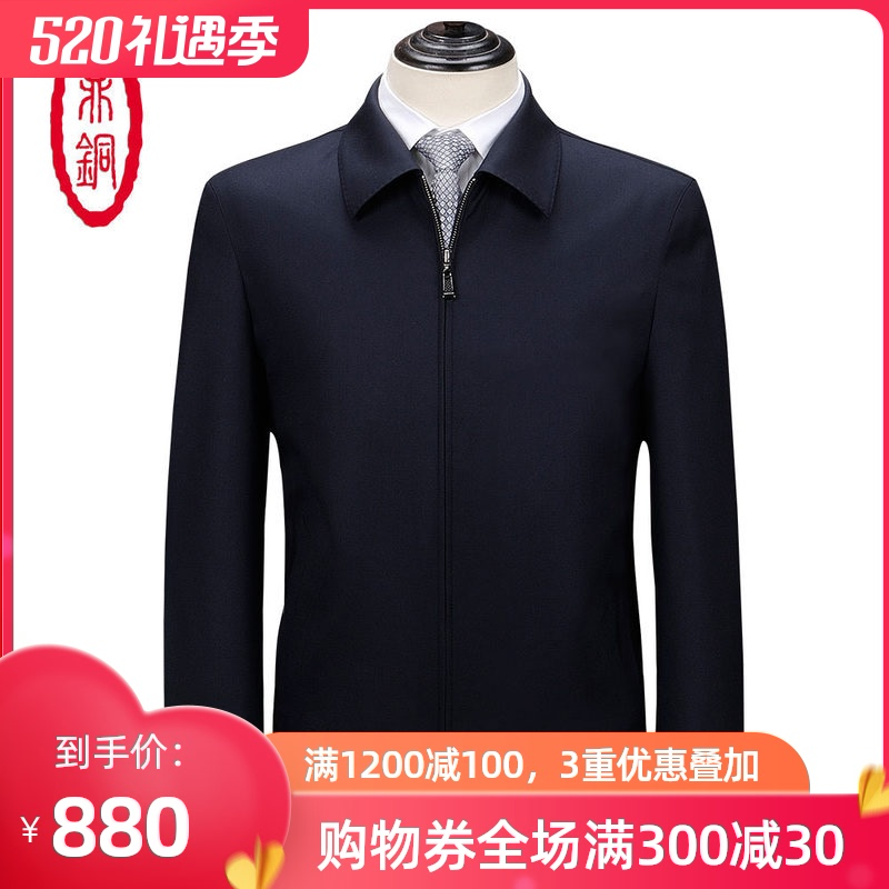 Ding copper wool jacket for middle-aged men with Lapel in autumn