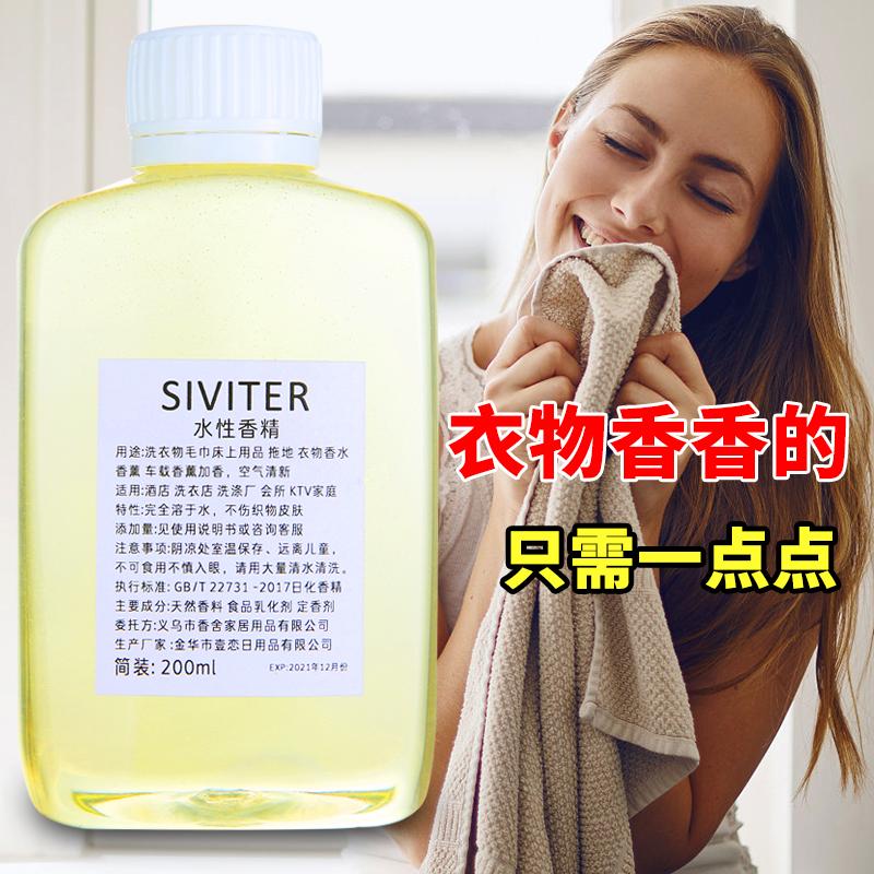 洗濯タオルの香辛料家庭用紡績ペットの多目的な香辛料アロマオイル日用品の水溶性エッセンス