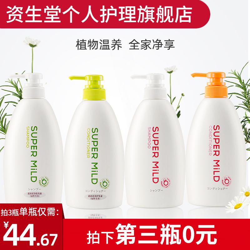 【第3件0元】资生堂惠润净柔护发素
