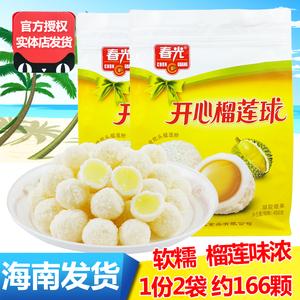榴莲椰球 海南特产春光食品 开心椰球450g*2袋榴莲味糖果香糯软糖