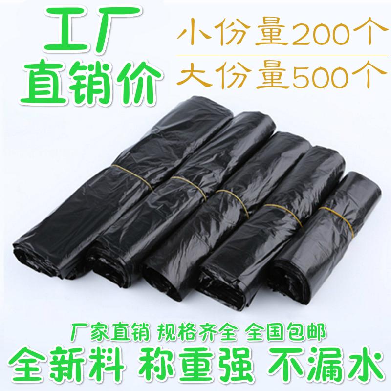黑色塑料袋批发一次性加厚方便袋大小号手提家用背心袋超市购物袋