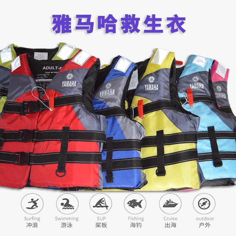 雅马哈儿童救生衣大浮力大人水上专业救援背心船用漂流便携配胯带