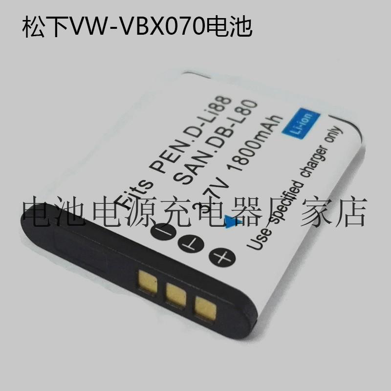 松下VW-VBX070电池HX-DC2GK HX-DC1 HX-DC3 HX-DC10 HM-TA2