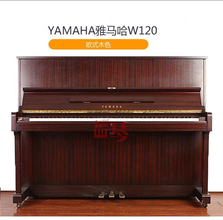 日本进口二手钢琴YAMAHA雅马哈W120BS