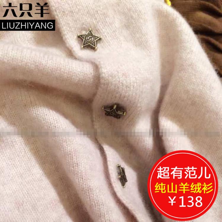 领星星扣针织衫修身毛衣短款打底衫纯色外套V小香风女山羊绒开衫