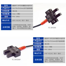 嘉准F&C槽型光电开关FC-SPX306 FC-SPX306Z替代EE-SX670-WR欧姆龙图片