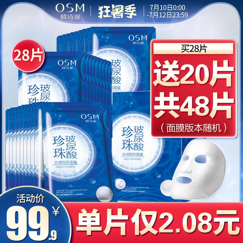 Уходовые маски для лица Артикул 40204511198
