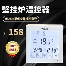 依法儿YiFAER室内壁挂炉温控器无线有线地暖水暖编程电池供电通用