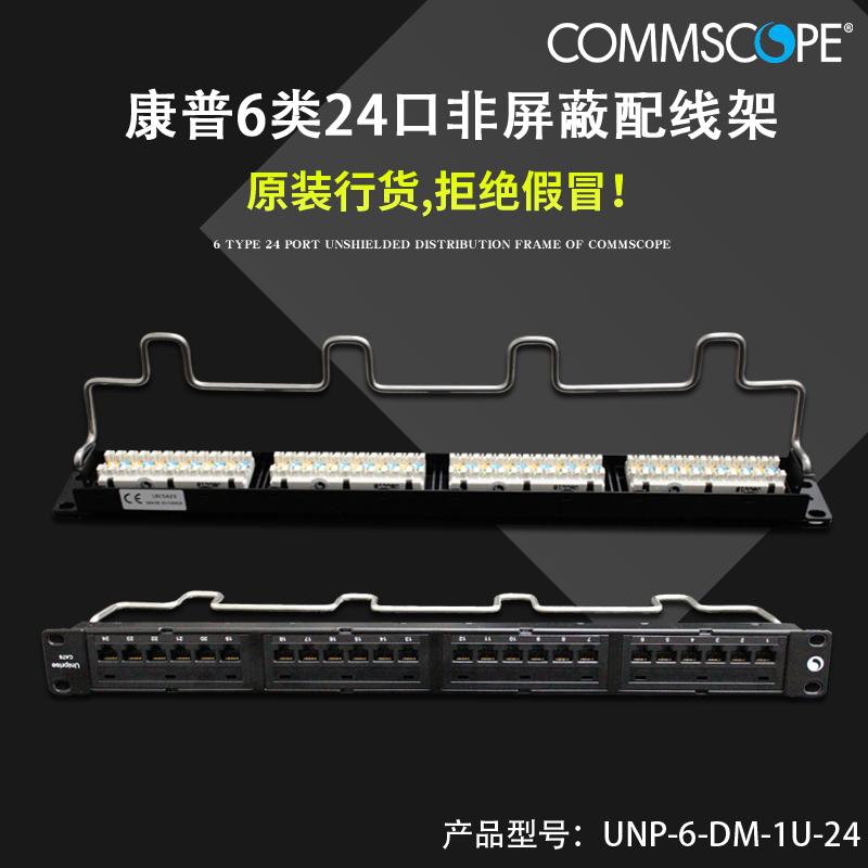 专票Commscope康普NPP-6-DM-1U-24 24口六类非屏蔽网络配线架 信息模块配线架理线架一体化 1U机架式