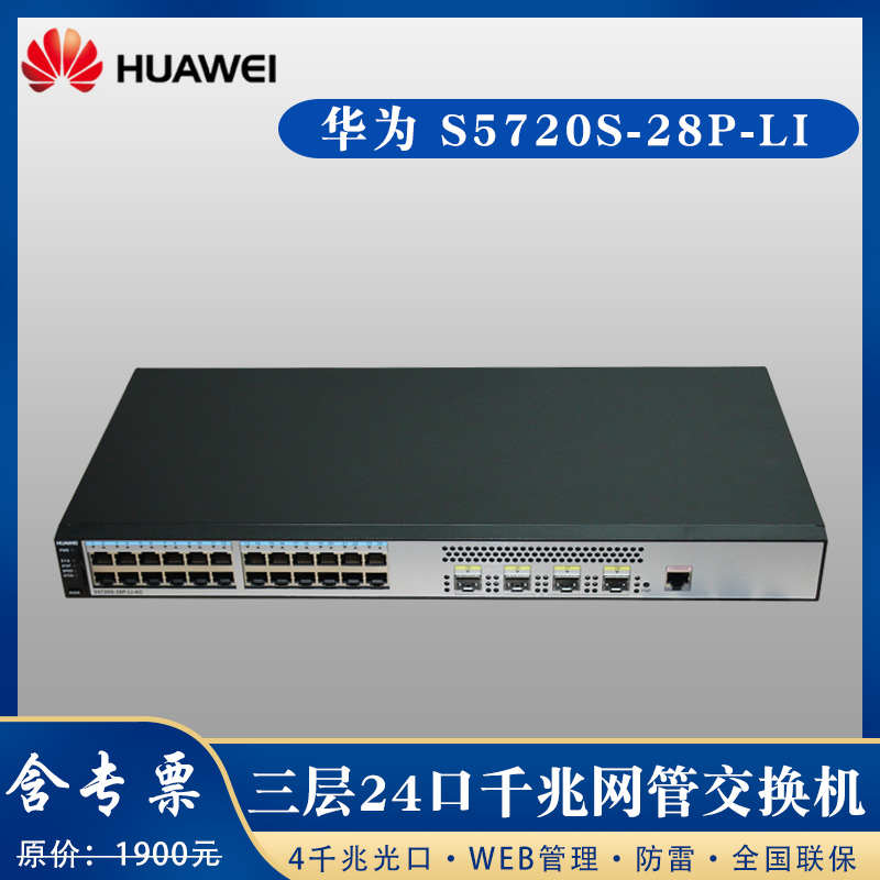 专票包邮华为HUAWEI S5720S-28P-LI-AC 24口全千兆弱三层以太网络核心交换机 4个千兆光口 S5700升级版