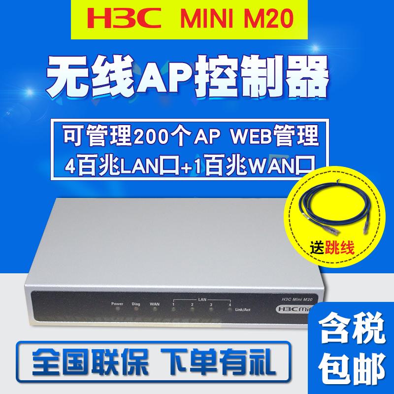 华三 H3C Mini M20 MINI系列无线控制器 无线管理器AC 管理200AP