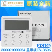 线控器控制面板风管机美BK90W多联机BK90DKJR适用于中央空调